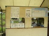 市営昭島球場2