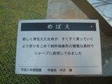 中福生公園5