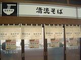 JR昭島駅そば店2