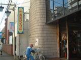 福田自転車