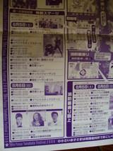 福生七夕4