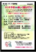 20140109-ikiiki3rd_thumb