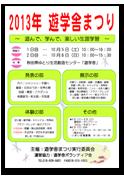 20130902-yufes2013_thumb