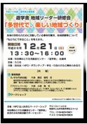 20141112-chiikileader_thumb
