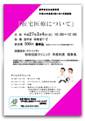 20150210-kenkoujuku3rd_thumb