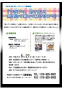 20140602-npokiso_thumb