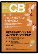 20121206-cb1215_thumb