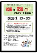 20121104-osyaberi4th1206