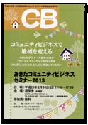 20130131-cb_thumb