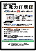 20130119-it0217_thumb
