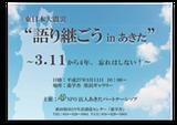 20150301-yu311_thumb