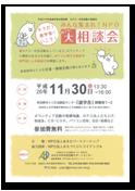 20141031-daisoudankai1130_thumb