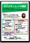 20130311-senior_npo0319_thu