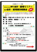 20121026-npokaikei_thumb
