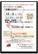 20121121-kenkoujuku3rd_thumb
