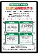 20120827-yufes0930_thumb