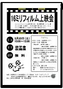 20130128-16mm_thumb