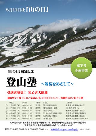 20160601-tozan