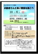 20130912-kenkojuku1st_thumb
