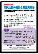 20120828-katsudouhoukokukai_thumb