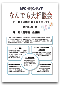 20130113-daisoudankai_thumb