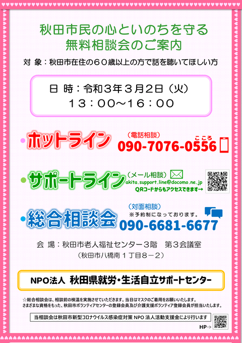 2021.3.2_秋田市民の心といのちを守る無料相談会-1