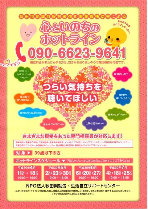 hotline201804