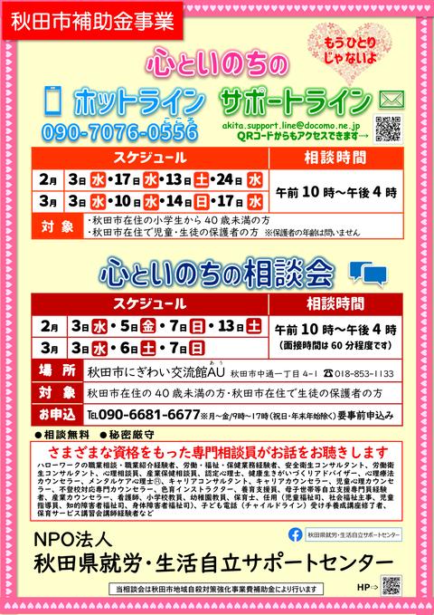 市民活動フェスタ2021 最終20210111-1