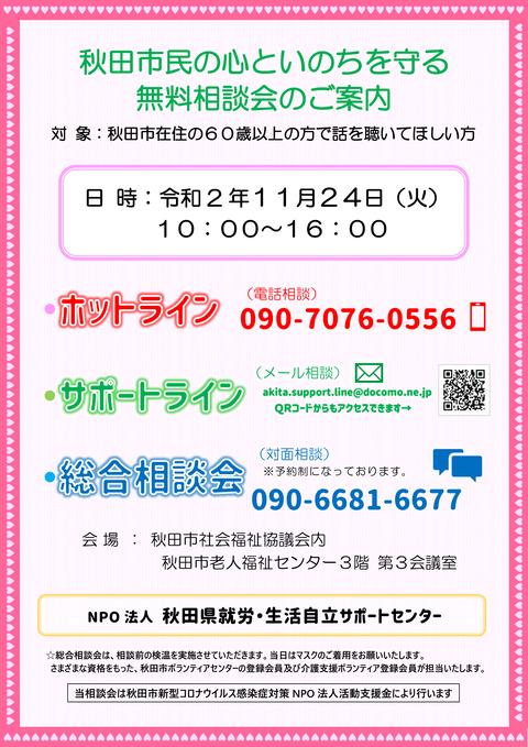 秋田市民の心といのちカラー(6)最終