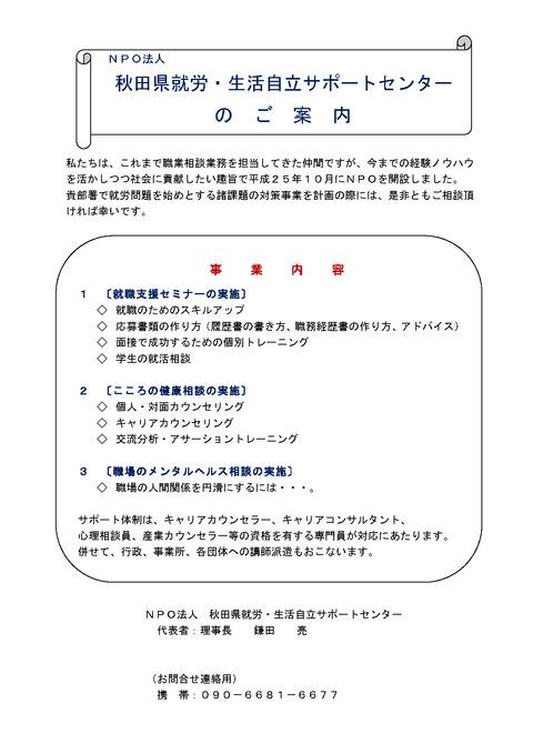 NPO紹介チラシ(改訂版)_ページ_1