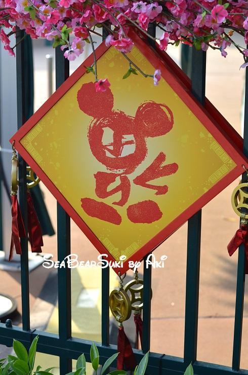 香港ディズニーリゾート2018旧正月 022