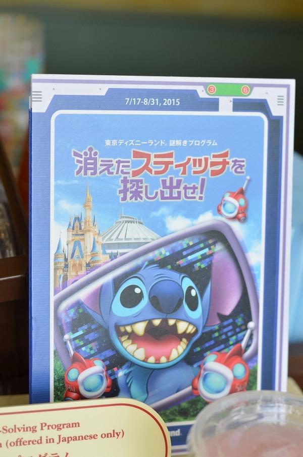 2015 夏ディズニー6 002