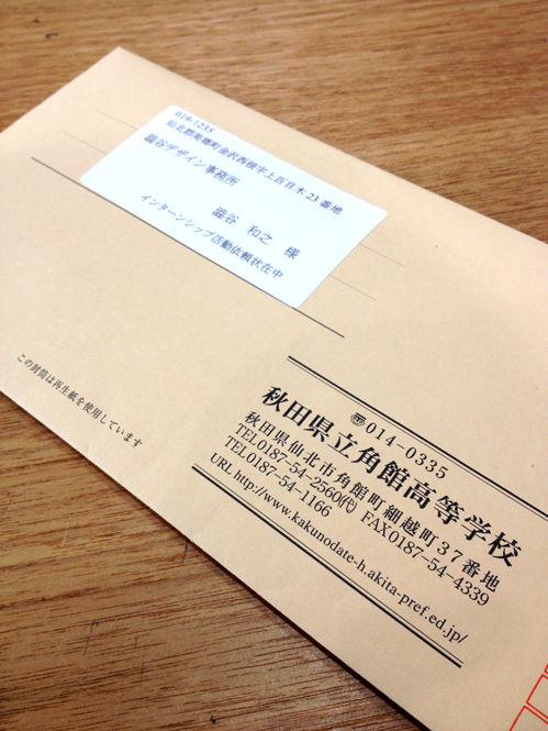 「デザインプロジェクト2016 〜 角館高校生 × ミンカ〜」