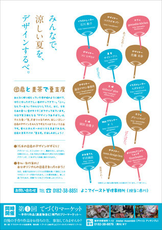 yokote_design3_back