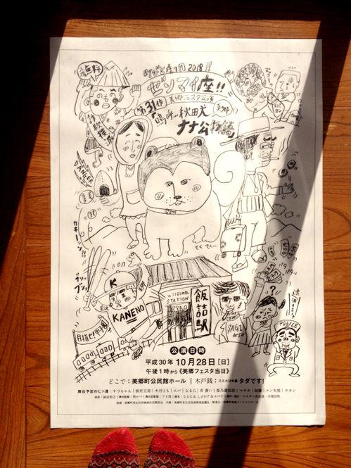 「ゼンマイ座公演 〜嗚呼…秋田犬  ナナ公物語〜」です