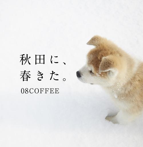 「08COFFEE HP リニューアル」です