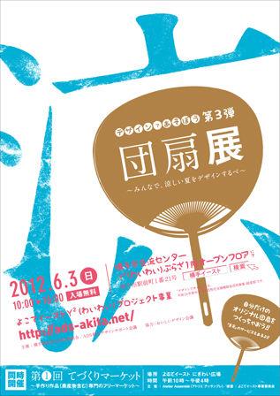 yokote_design3_front