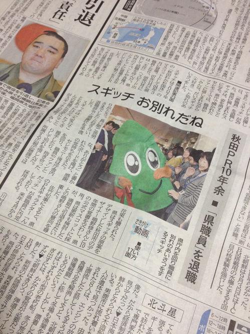「秋田県とスギッチのこと」です