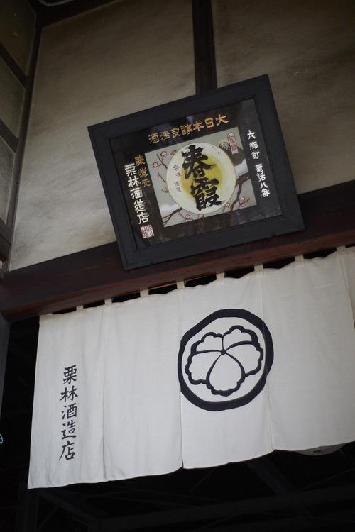 「栗林酒造店(春霞)HPリニューアル」です