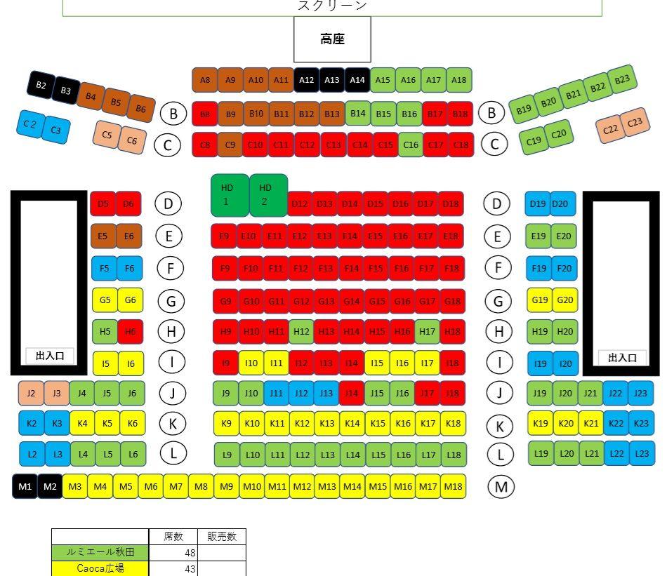 1109ルミエール座席表