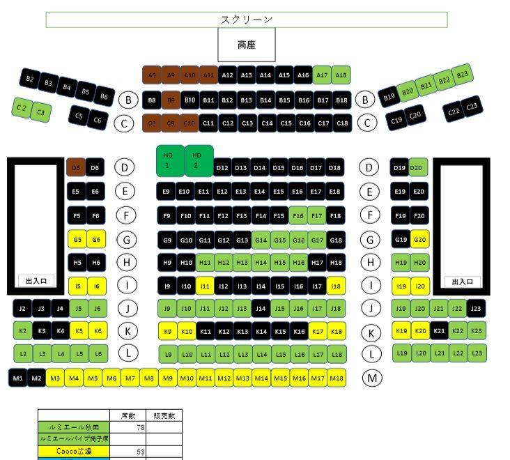0707座席表