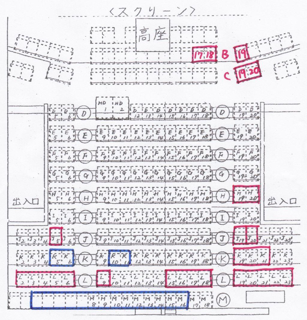 0217座席