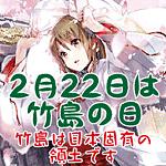 竹島の日プロジェクト2017