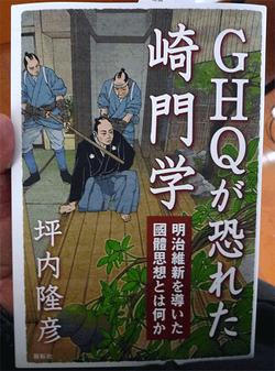 GHQが恐れた崎門学