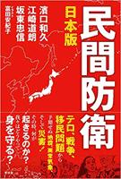 民間防衛日本版