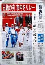 長野市民新聞表