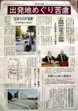 長野市民新聞裏