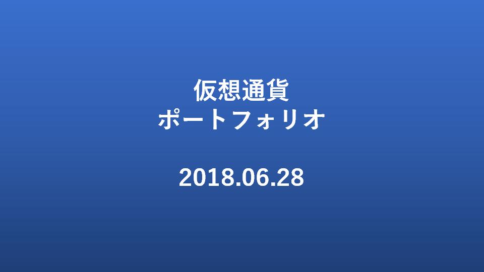 20180628-ec