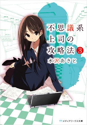 fushigi3_blog