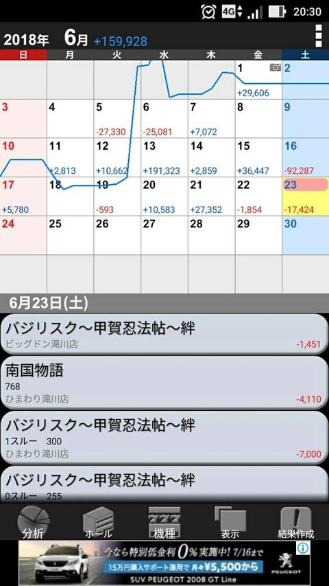 Screenshot_20180623-203020